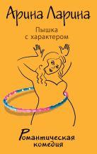 Ларина А. - Пышка с характером' обложка книги