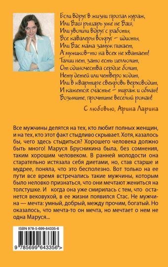 Пышка с характером Ларина А.