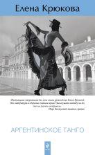 Крюкова Е.Н. - Аргентинское танго' обложка книги
