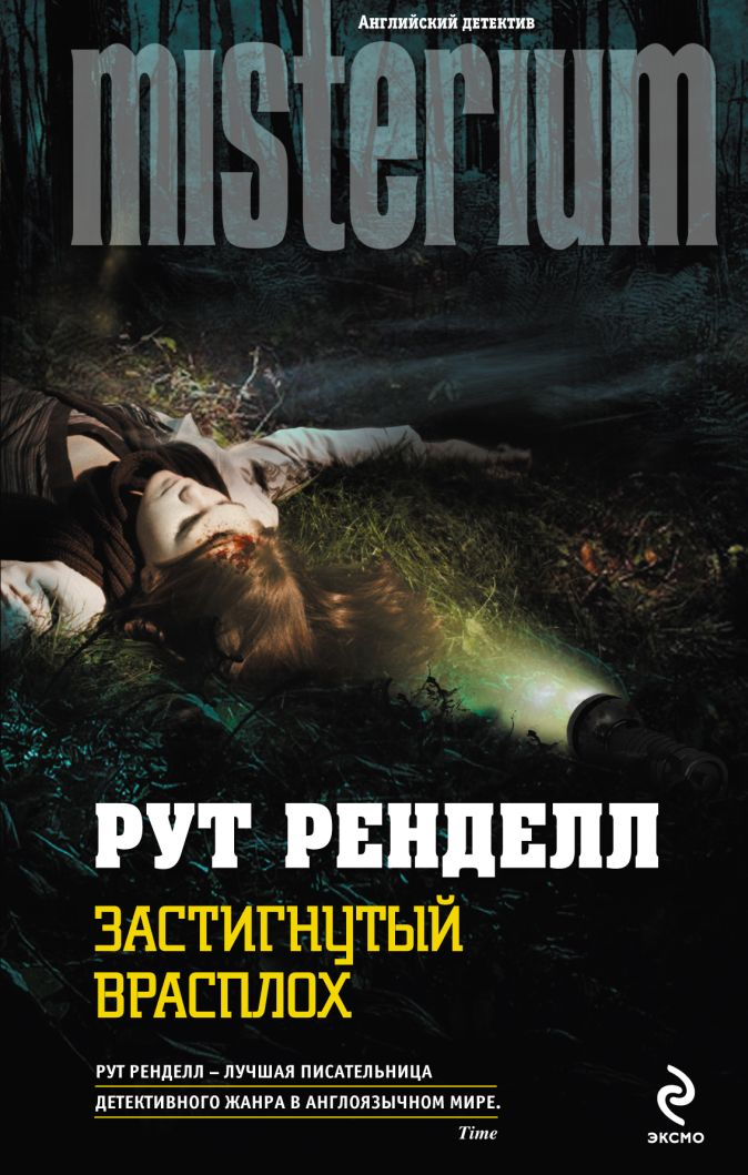 Ренделл Р. - Застигнутый врасплох обложка книги