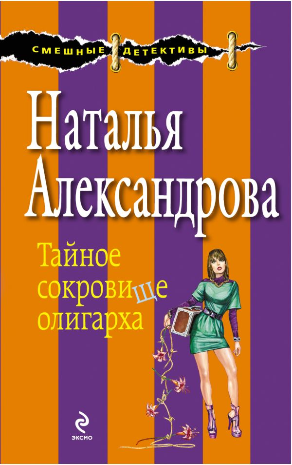 Тайное сокровище олигарха Александрова Н.Н.