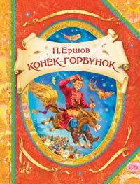 Ершов П.П. - Конек-Горбунок обложка книги
