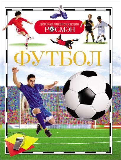 Футбол. Детская энциклопедия РОСМЭН - фото 1