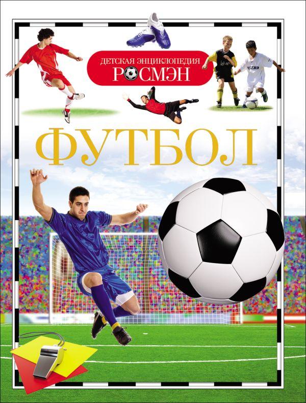 Котятова Н. И. Футбол. Детская энциклопедия РОСМЭН