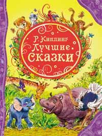 Лучшие сказки (ВЛС) Киплинг Р.