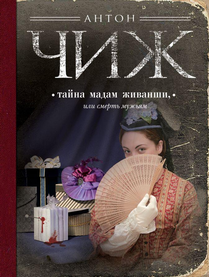 Чиж А. - Тайна мадам Живанши, или Смерть мужьям обложка книги