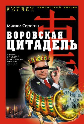 Воровская цитадель Серегин М.Г.
