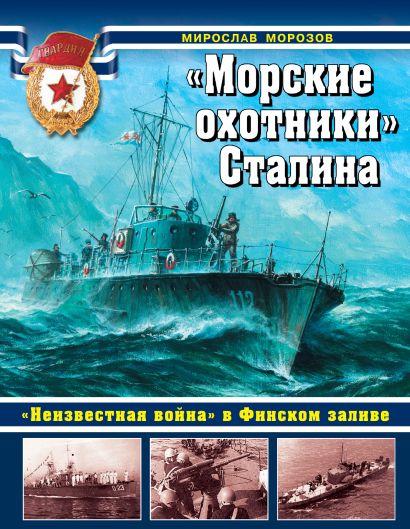 «Морские охотники» Сталина. «Неизвестная война» в Финском заливе - фото 1