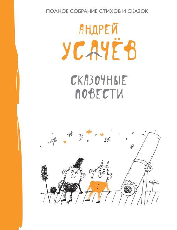 Сказочные повести Усачев А.