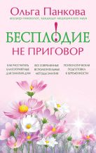 Панкова О.Ю. - Бесплодие – не приговор!' обложка книги
