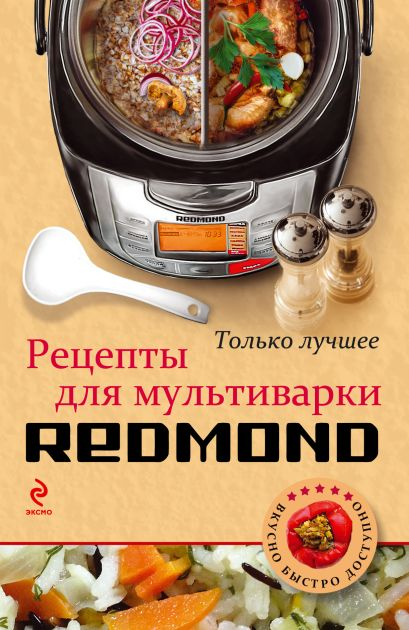 Рецепты для мультиварки Redmond (КулВБД) - фото 1