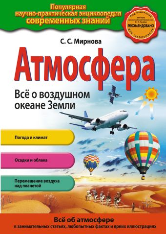Атмосфера. Всё о воздушном океане Земли Мирнова С.С.