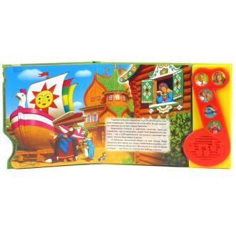 Летучий корабль. книга в пухлой обложке с 5 песнями (нотка). формат: 300х230мм. в кор.18шт