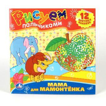 Мама для мамонтенка. Раскраски. рисуем пальчиками. формат: 245х245мм. 12 стр. в кор.50шт