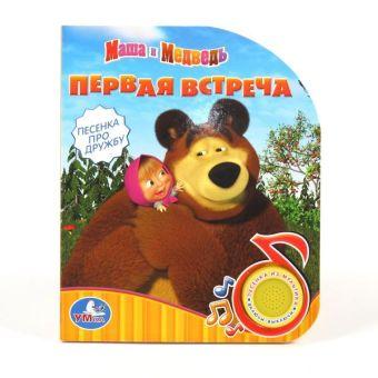 Маша и Медведь. (1 кнопка с песенкой). формат: 150х185мм. объем: 10 карт. стр. в кор.30шт