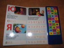 Маша и Медведь. Маша учит буквы. Азбука. (30 звуковых кнопок) формат: 254х295мм. объем: 16 стр. в кор.20шт
