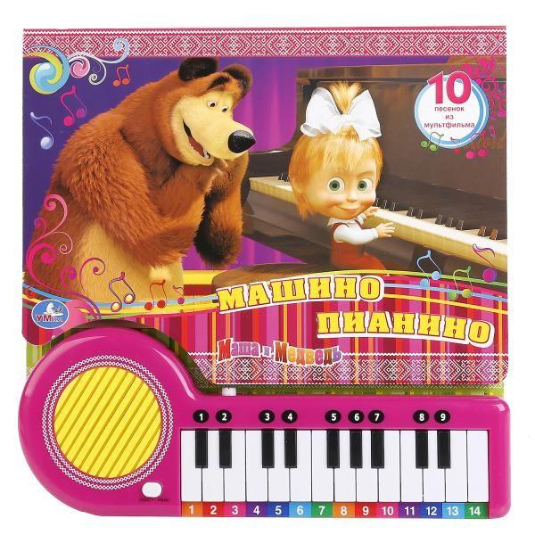 Маша и Медведь. Машино пианино. книга-пианино с 23 клав. и песенками. 260 х 255мм в кор.20шт