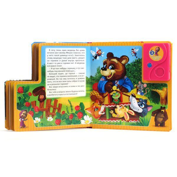Маша и Медведь. Три Машины сказки. говорящая книга с аудиосказкой в кор.24шт