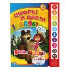 Маша и Медведь. цифры и цвета. (10 звуковых кнопок). формат: 233х302мм. 10 стр. в кор.24шт