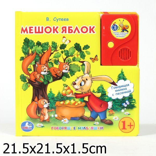 Мешок яблок. говорящая книга в пухлой обложке с аудиосказкой. в кор.24шт В. Сутеев