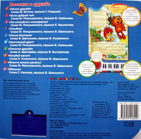 Песенки о дружбе. книга-пианино с 23 клавишами и песенками. формат: 260 х 255мм в кор.20шт