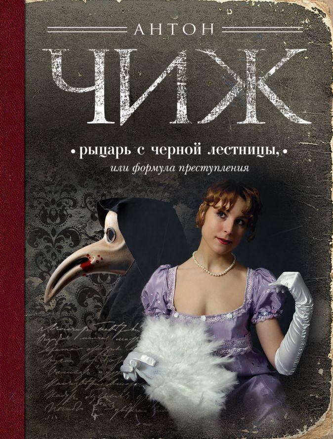 Чиж А. - Рыцарь с черной лестницы, или Формула преступления обложка книги