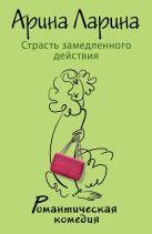 Ларина А. - Страсть замедленного действия' обложка книги