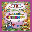 10 сказок. Владимир Cтепанов