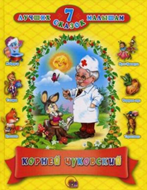 Чуковский К. 7 сказок. Корней Чуковский