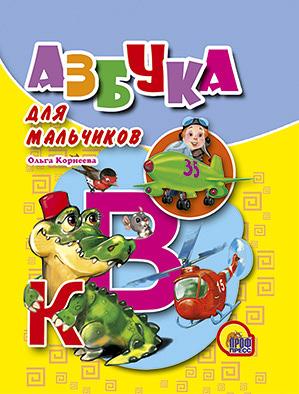 Азбука для мальчиков Корнеева О.