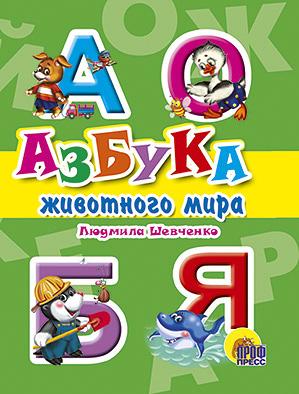 Азбука животного мира Шевченко Л.