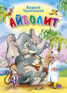 цена Чуковский К. Айболит (со слоном) онлайн в 2017 году