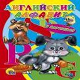 Английский алфавит в картинках (зверюшки)