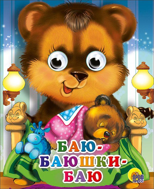 Баю-баюшки-баю Нестеренко В.