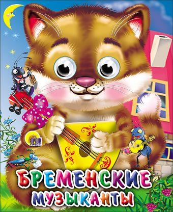 Бременские музыканты (кот)