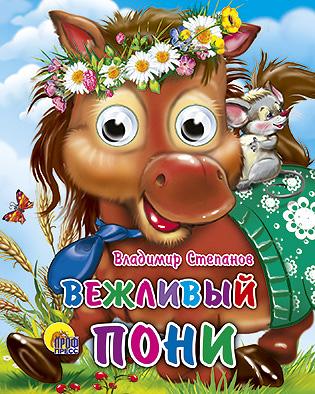Вежливый пони Степанов В.