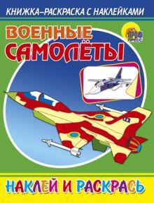 Военные самолеты
