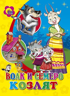Волк и семеро козлят багинская худ волк и семеро козлят заюшкина избушка