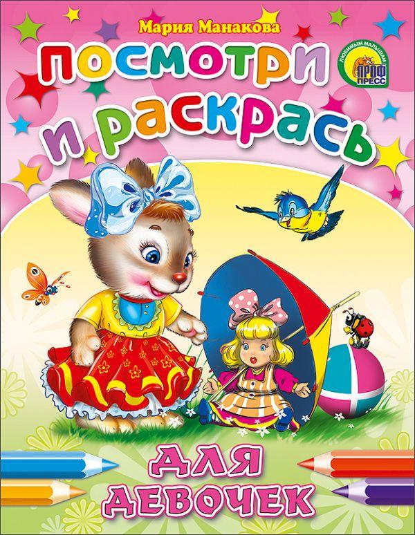 Для девочек (заяц) Манакова М.