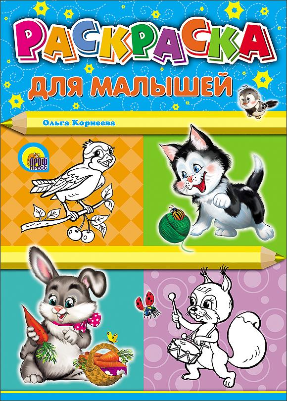 Для малышей (котенок) Корнеева О.