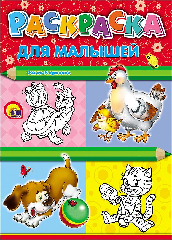 Для малышей (курица) Корнеева О.