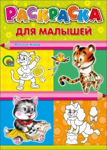 Для малышей (тигр)