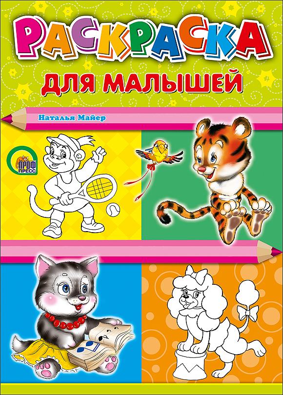 Для малышей (тигр) Майер Н.