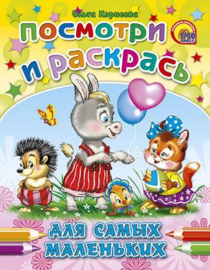 купить Корнеева О. Для самых маленьких по цене 28 рублей