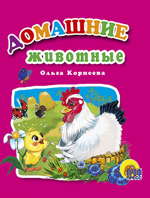 Домашние животные Корнеева О.