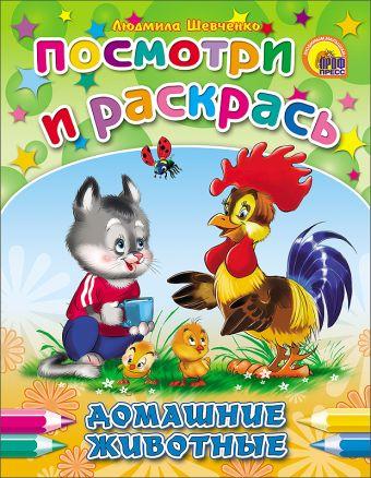 Домашние животные Шевченко Л.