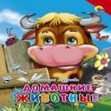 Домашние животные (красный уголок) Мигунова Н.А.