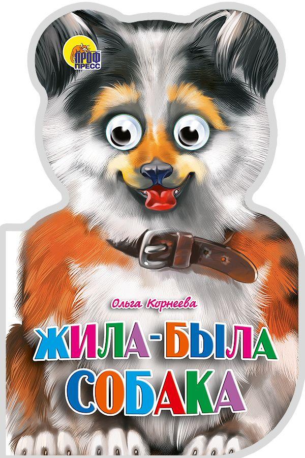 Жила-была собака Корнеева О.