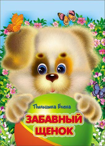 Забавный щенок Пыльцина Е.