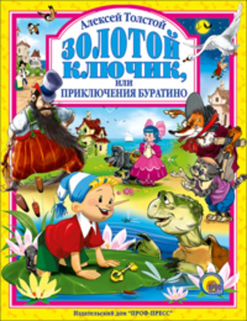 Золотой ключик или приключения Буратино Толстой А.